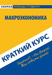 Коллектив авторов -Макроэкономика. Краткий курс