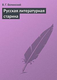 В. Г. Белинский - Русская литературная старина
