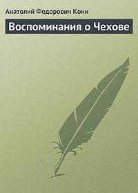 Анатолий Федорович Кони -Воспоминания о Чехове