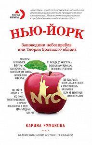 Карина Чумакова -Нью-Йорк. Заповедник небоскребов, или Теория Большого яблока