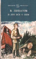 Виль Липатов -И это все о нем