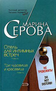Марина Сергеевна Серова -Три чудовища и красавица