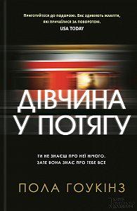 Пола Гоукінз -Дівчина у потягу