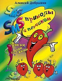 Алексей Владимирович Добрынин -SMS-приколы с перчиком на все случаи жизни
