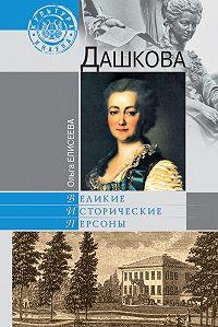 Ольга Игоревна Елисеева -Дашкова