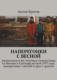 Антон Кротов -Наперегонки свесной