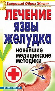 Елена Алексеевна Романова - Лечение язвы желудка. Новейшие медицинские методики