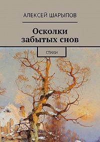 Алексей Шарыпов -Осколки забытыхснов