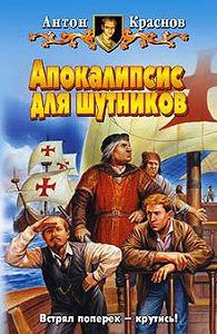 Антон Краснов -Апокалипсис для шутников