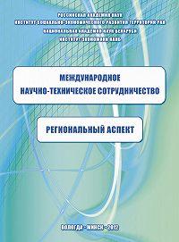 Д. В. Никеенко -Международное научно-техническое сотрудничество: региональный аспект
