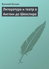 Василий Боткин -Литература и театр в Англии до Шекспира