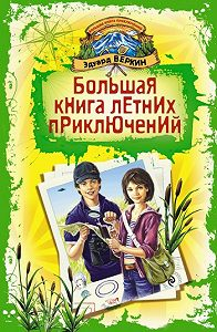Эдуард Веркин -Большая книга летних приключений
