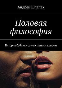 Андрей Шлапак - Половая философия