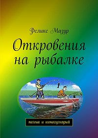Феликс Мазур -Откровения нарыбалке. Поэма икиносценарий