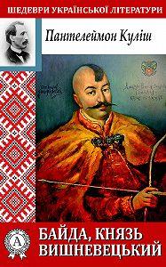 Пантелеймон Куліш - Байда, князь Вишневецький