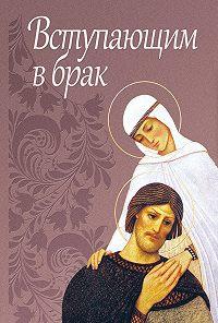 Сергей Милов - Вступающим в брак