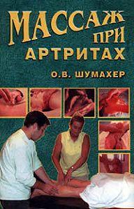 Ольга Шумахер -Массаж при артрите