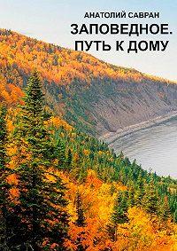 Анатолий Савран -Заповедное. Путь к дому