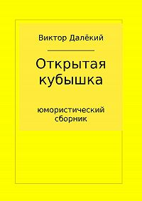 Виктор Далёкий -Открытая кубышка