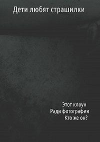 Чермошенцев Максим -Дети любят страшилки