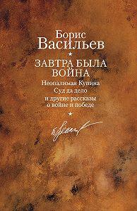 Борис Васильев - Суд да дело