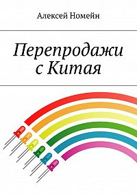 Алексей Номейн -Перепродажи сКитая