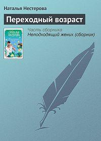 Наталья Нестерова -Переходный возраст