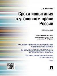 Сергей Маликов - Сроки испытания в уголовном праве России. Монография