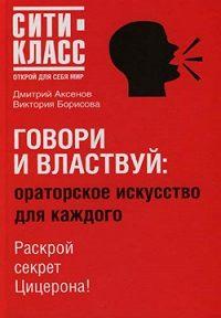Виктория Борисова -Говори и властвуй: ораторское искусство для каждого