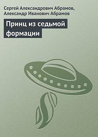Сергей Абрамов -Принц из седьмой формации