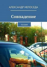 Александр Непоседа - Совпадение. Поэзия