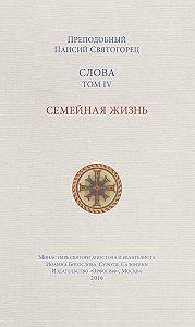 Паисий Святогорец -Слова. Том IV. Семейная жизнь