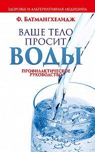 Ферейдун Батмангхелидж -Ваше тело просит воды