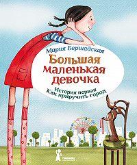 Мария Бершадская -Как приручить город