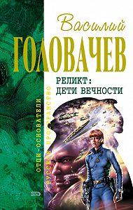 Василий Головачев -Дети Вечности
