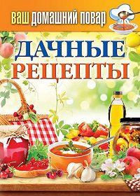 С. П. Кашин -Дачные рецепты