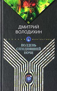 Дмитрий Володихин -Полдень сегодняшней ночи