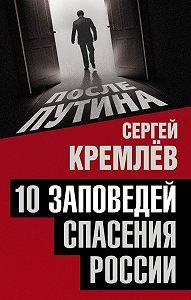 Сергей  Кремлев -10 заповедей спасения России