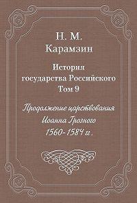 Николай Карамзин -История государства Российского. Том 9. Продолжение царствования Иоанна Грозного. 1560-1584 гг.