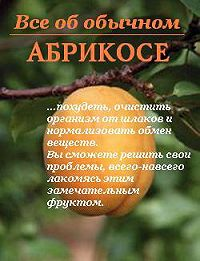 Иван Дубровин -Все об обычном абрикосе