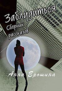 Анна Ерошина -Заблудиться