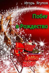 Игорь Ягупов -Побег в Рождество