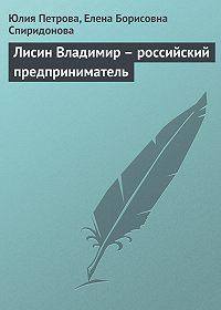 Елена Борисовна Спиридонова -Лисин Владимир – российский предприниматель