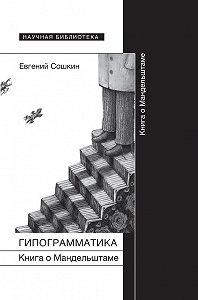 Евгений Сошкин - Гипограмматика. Книга о Мандельштаме