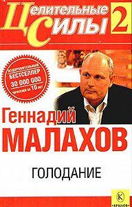 Геннадий Малахов -Голодание