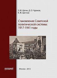 Д. О. Чураков -Становление советской политической системы. 1917–1941 годы