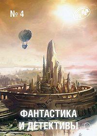Сборник - Журнал «Фантастика и Детективы» №4