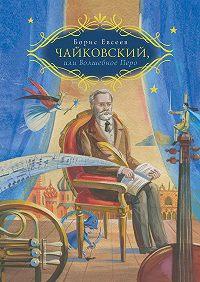 Борис Тимофеевич Евсеев - Чайковский, или Волшебное перо