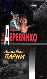 Илья Деревянко - Пахан