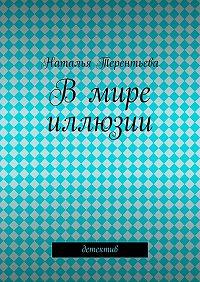 Наталья Терентьева -Вмире иллюзии